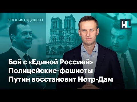 Бой с «Единой Россией», полицейские-фашисты, Путин восстановит Нотр-Дам