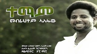 Mebrahtom Asfaw - Temam  /New Ethiopian Tigrigna Music 2016 (Official Video)