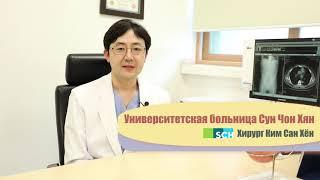 Профессор Ким Сан Хен