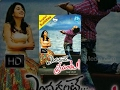 Video: Endukante Premanta Full Movie - HD