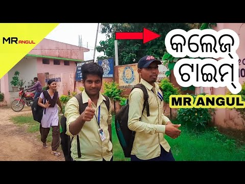 କଲେଜ୍ ଟାଇମ୍ ☆ COLLEGE TIME IN ODISHA ☆ ALL ABOUT ANGUL ☆ MR ANGUL ☆