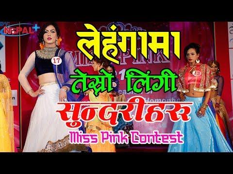 (Miss Pink in Bridal Lehenga II लेहंगामा झनै सुन्दर देखिए तेस्रो लिंगी - Duration: 14 minutes.)