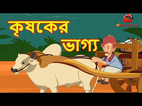 কৃষকের ভাগ্য | Panchatantra Moral Stories for Kids in Bangla | Maha Cartoon TV Bangla