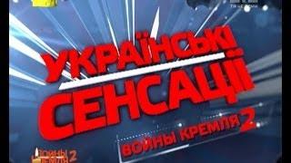 Українські сенсації. Війни Кремля 2