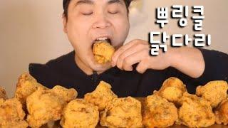 뿌링클 닭다리 먹방~!! 리얼사운드 social eating Mukbang(Eating Show)