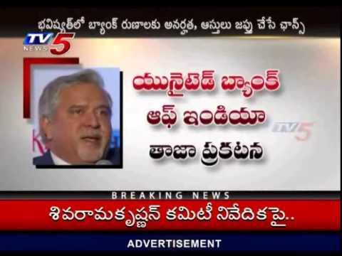 United Bank declares Vijay Mallya a wilful defaulter : TV5 News