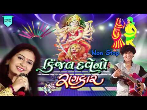 Video Kinjal Dave No Rankar | KINJAL DAVE | Nonstop | Gujarati Garba 2015 | Full Audio Songs download in MP3, 3GP, MP4, WEBM, AVI, FLV January 2017