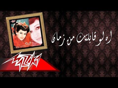 Ah Law Abeltak Men Zaman - Warda اة لو قابلتك من زمان - وردة (видео)