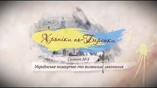 Українське козацтво та визвольні змагання | ХРОНІКИ ПО-БАРСЬКИ