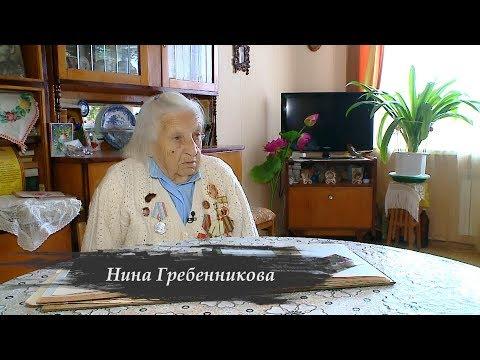 Нина Гребенникова. Выпуск от 23.01.2019
