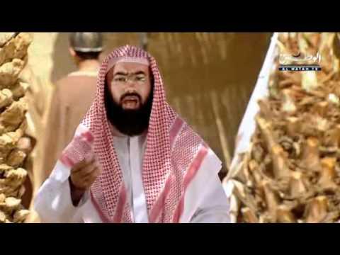 الشيخ نبيل العوضى - السيرة النبوية - الحلقة 24 / 30