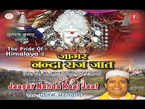 Jagar Nanda Raaj Jaat (Nanda Devi Ka Jaagar, Geet)