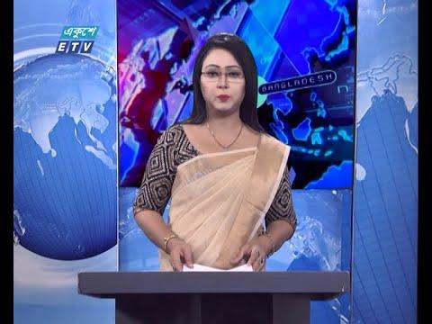 01 Am News || রাত ০১ টার সংবাদ || 30 July 2020 || ETV News