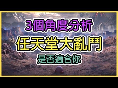 【任天堂明星大亂鬥 Special】3個角度分析大亂鬥是否適合你!