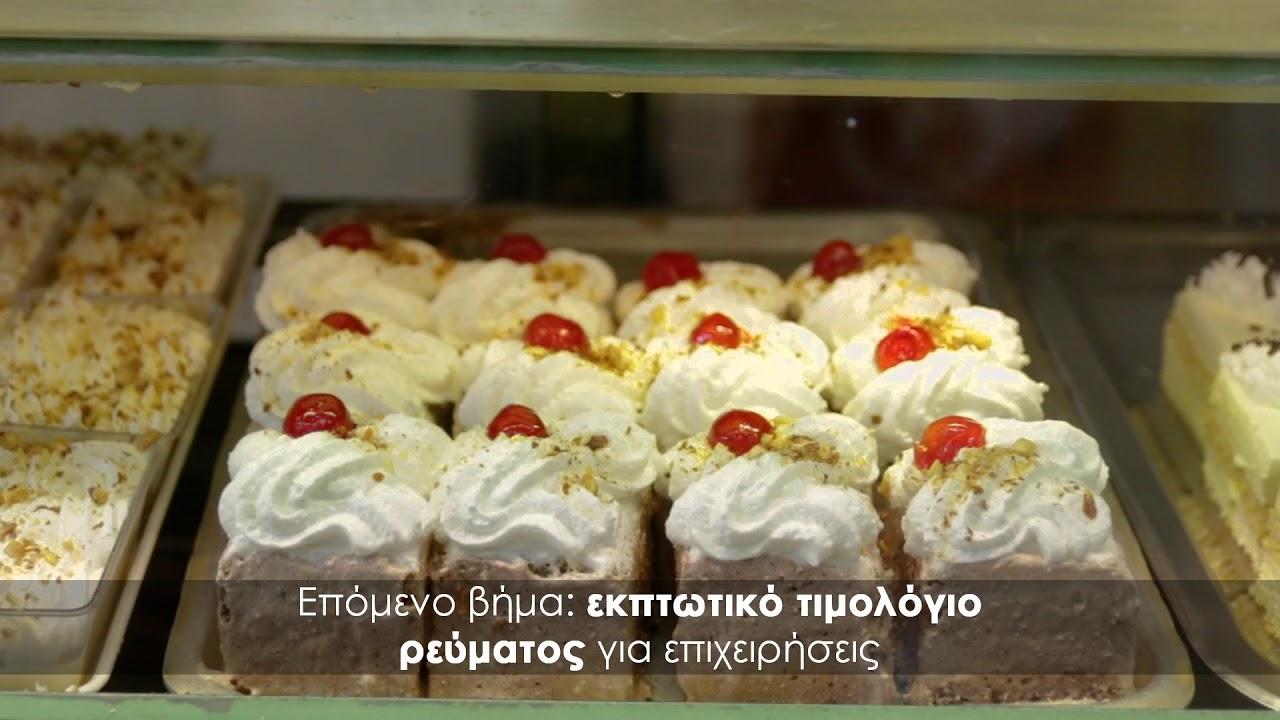 Eιδικό τιμολόγιο στη Δυτική Μακεδονία και το Δήμο Μεγαλόπολης