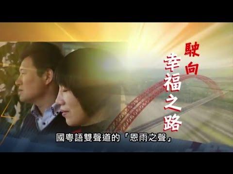 電視節目 TV1321 駛向幸福之路 (HD 粵語) (中國系列)