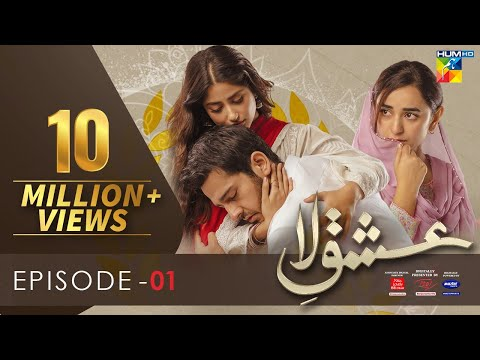 Ishq E Laa - Episode 1   Eng Sub   HUM TV   Presented By ITEL Mobile, Master Paints & NISA Cosmetics