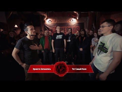 Versus Battle «Fresh Blood», Четвертый Отборочный Баттл: Эрнесто Заткнитесь Vs Тот Самый Коля (2014)