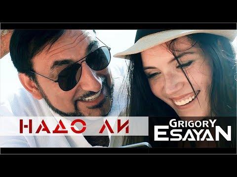 Григорий Есаян + Анастасия Есаян - Надо ли... Grigory Esayan - Nado li... 2017