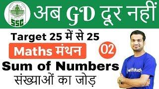 9:30 PM - अब GD दूर नहीं | Maths मंथन  by Naman Sir | Day#02 | Sum of Numbers