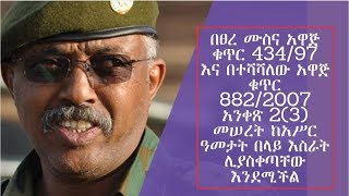 The latest Amharic News Janu 02, 2019