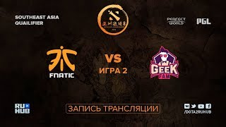 Fnatic vs GeekFam, DAC SEA Qualifier, game 2 [Mortalles]