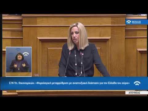 Φ.Γεννηματά (Πρόεδρος ΚΙΝΗΜΑ ΑΛΛΑΓΗΣ)(Φορολογική μεταρρύθμιση)(06/12/2019)