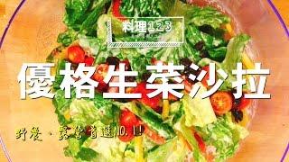 料理123-優格生菜沙拉