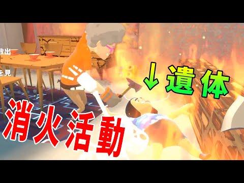 4人で消火活動しながら人命救助するゲームがカオスすぎた -Embr【KUN】