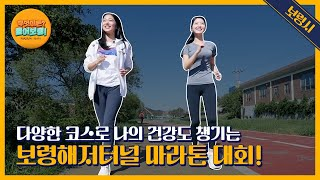 무엇이든 물어보령 | 다양한 코스로 나의 건강도 챙기는 보령해저터널 마라톤 대회!