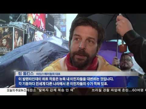 예술계도 '반트럼프'  2.7.17 KBS America News