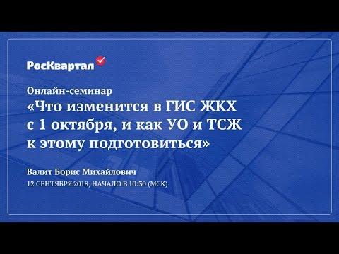 ✅ Онлайн-семинар «Что изменится в ГИС ЖКХ с 1 октября и как УО и ТСЖ к этому подготовиться» - DomaVideo.Ru