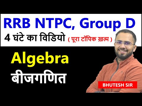 Best video on Algebra for RRB NTPC Group D Railway exams Math