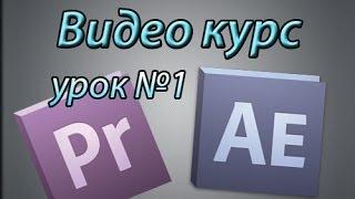 Работа в Adobe Premiere Pro совместно с Adobe After Effects