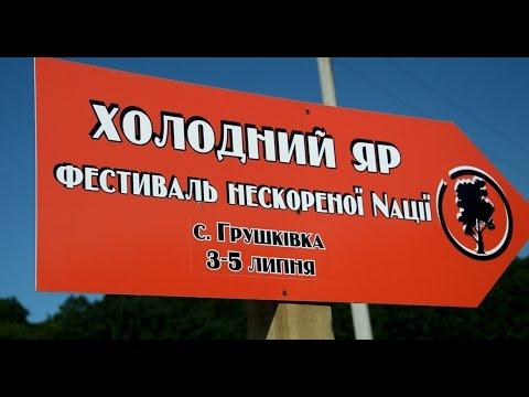 «Холодний Яр» об'єднав Україну на фестивалі нескореної нації