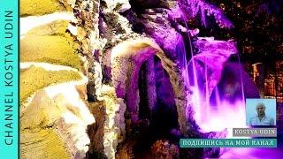 Сделать водопад / Водопад Желаний (Make a waterfall. The waterfall of Wishes)