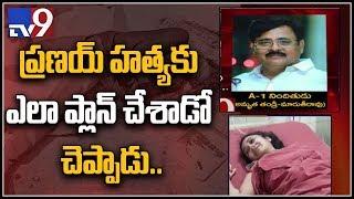 Nalgonda Honour Killing : నా కూతురిపై ప్రేమతోనే ప్రణయ్ ను హత్య చేయించా - Maruthi Rao - TV9