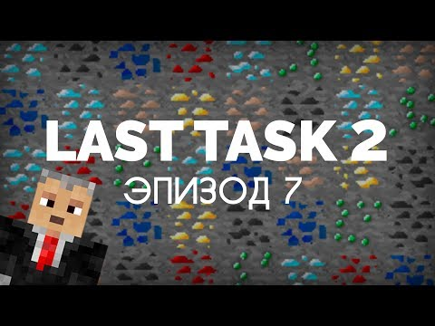 Last Task 2, Эпизод 7 — МОЩЬ ТРЁХ ФЕРМ