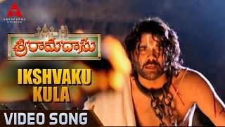 Ikshvaku Kula Thilaka Song Lyrics from Sri Ramadasu - Nagarjuna