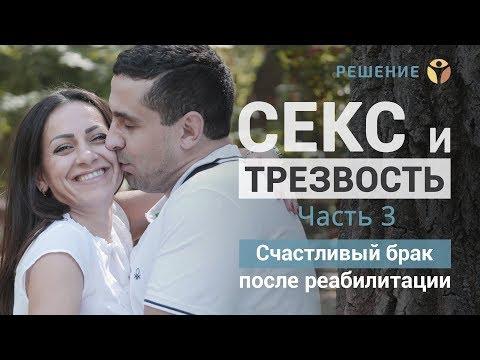 Секс и трезвость | Часть 3 | Счастливый брак после реабилитации