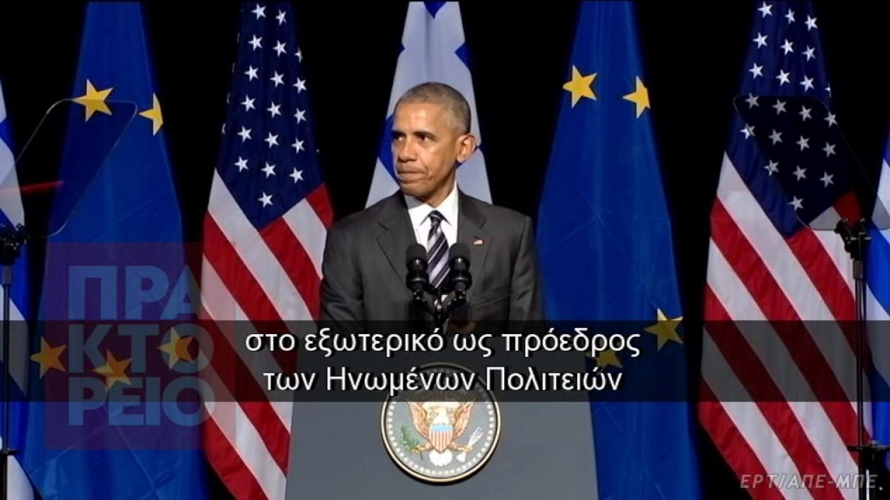 Επική ομιλία Ομπάμα για την Ελλάδα και τη δημοκρατία