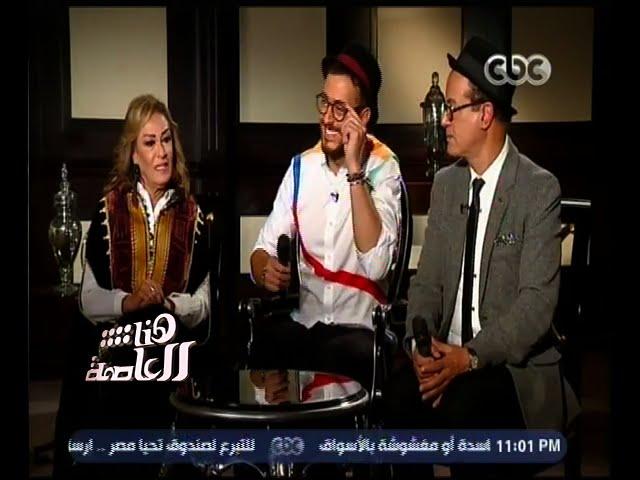هنا العاصمة | لقاء مع المطرب سعد لمجرد | الجزء 2