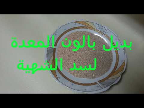 العرب اليوم - شاهد: بديل بالون المعدة لسد الشهية وإنقاص الوزن 3 كيلو في الأسبوع