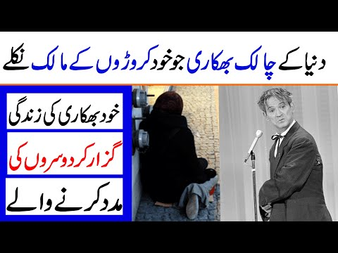 The richest beggar in the world who turned out to be the owner of millionaire