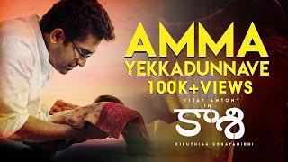 Video Amma Yekkadunnave - Official Video Song | Kaasi | Vijay Antony | Kiruthiga Udhayanidhi MP3, 3GP, MP4, WEBM, AVI, FLV Mei 2018