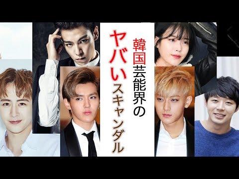 【衝撃】韓国芸能 悲しかったニュース とエピソード10選 …