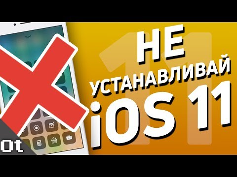 ПРОБЛЕМЫ iOS 11 — ПОЧЕМУ НЕ СТОИТ ОБНОВЛЯТЬСЯ
