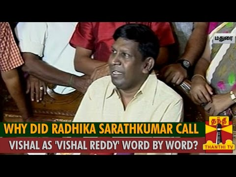 Why did Radhika Sarathkumar Call Vishal as  Vishal Reddy  Word by Word    Vadivelu