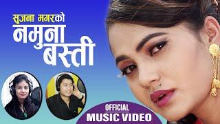 Namuna Basti - Sagar Birahi & Srijana Magar