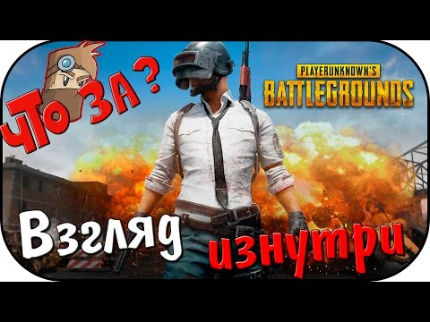 Что за PLAYERUNKNOWN'S BATTLEGROUNDS ? - Взгляд Изнутри (видео)